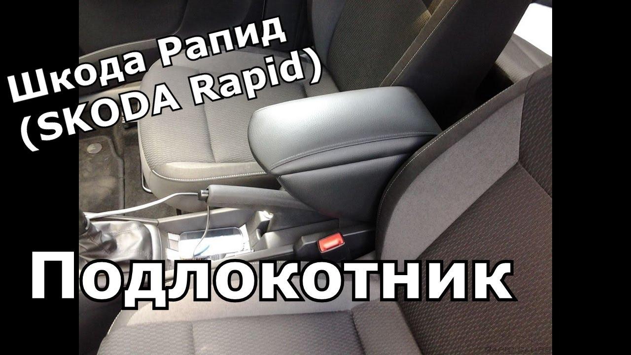 Колёса — бесплатные объявления о продаже и покупке запчастей для skoda rapid в казахстане. Лучшие предложения и цены на новые и бу запчасти.