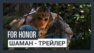 For Honor Order & Havoc - Шаман - Трейлер