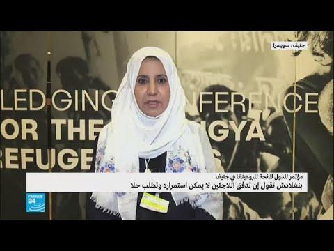 هل يمكن تحقيق أهداف مؤتمر المانحين للاجئين الروهينغا؟  - نشر قبل 16 ساعة