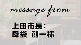 溝端 勇二:出版記念パーティー/上田市長 :母袋 創一 様