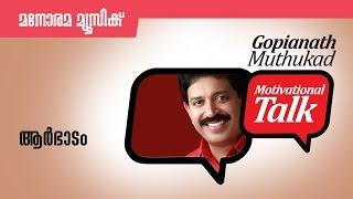 ആര്ഭാടം Social Insecurity Motivational talk by Gopinath Muthukad