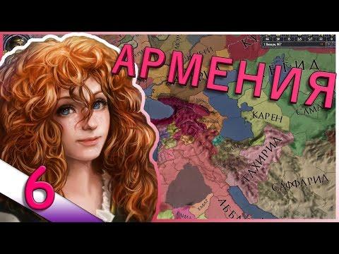 Играем в Crusader Kings 2 Plus #6 - Армения - Азербайджан