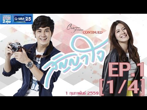 Club Friday To Be Continued ตอน สัญญาใจ EP.1 [1/4]