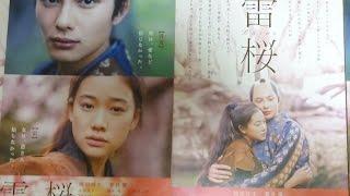 雷桜 2010 映画チラシ 2010年10月22日公開 【映画鑑賞&グッズ探求記 映...