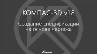 КОМПАС-3D v18 Спецификация, связанная с чертежом
