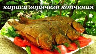 Рецепт горячего копчения карасей, быстрый способ от Алкофана(Рецепт горячего копчения карасей, быстрый способ от Алкофана Копчение крупной рыбы в коптильне горячего..., 2015-06-02T13:59:07.000Z)