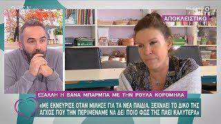 Έξαλλη η Βάνα Μπάρμπα με την Ρούλα Κορομηλά - Ευτυχείτε! 7/1/2020 | OPEN TV