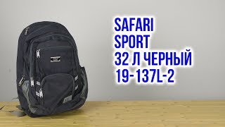 Розпакування Safari Sport 32 л Чорний 19-137L-2