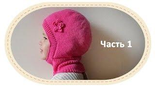 Двойная шапка-шлем спицами, часть 1. Knitted hemlet hat, part 1.