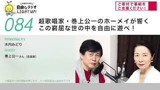 http://jiyunaradio.jp パーソナリティ : 木内みどり ゲスト : 巻上公一...