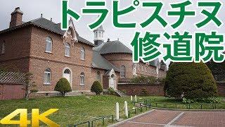 トラピスチヌ修道院の春(函館)[4K]