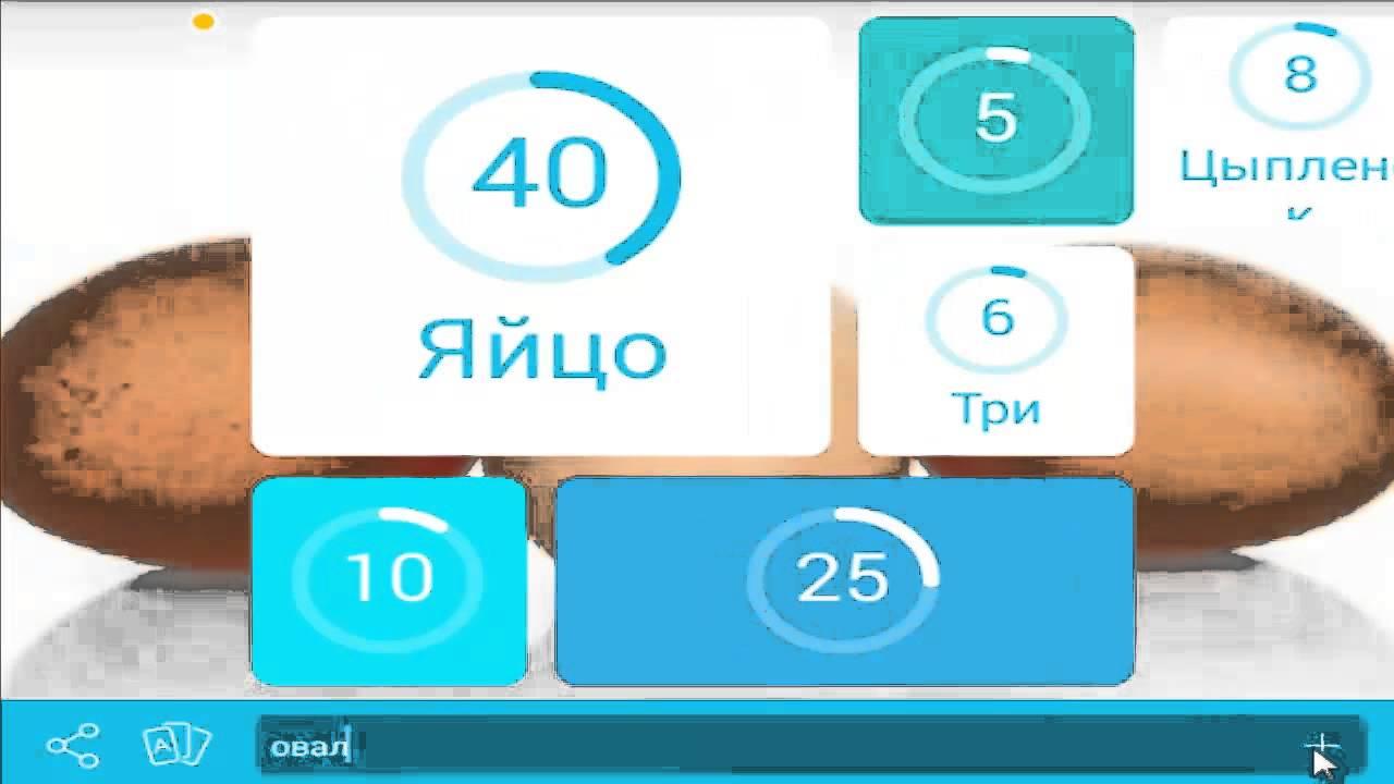 Игра 94 % картинка | 94 процента игра ответы на 2 уровень ...