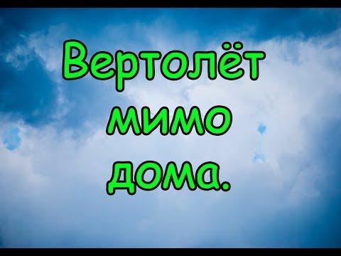 Вертолёт мимо дома в Томской области в городе Асино