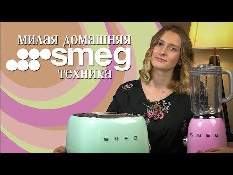 Обзор самой милой бытовой техники - SMEG