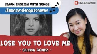 #เรียนภาษาอังกฤษจากเพลง Selena Gomez - Lose You To Love Me [Ep.49]