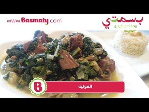 طريقة عمل الفولية : وصفة من بسمتي - www.basmaty.com