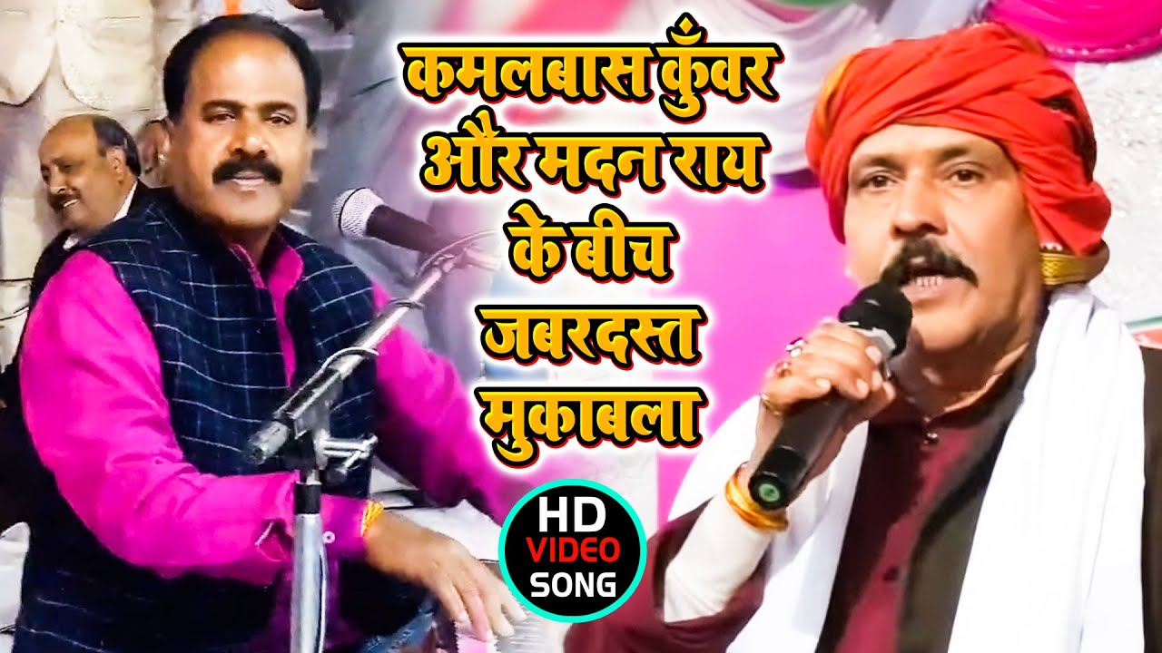 कमलबास कुँवर और मदन राय के बिच हुआ जबरदस्त मुक़ाबला | Bhojpuri Dugola Live Show 2021
