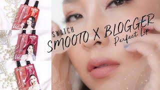 SWATCH | ลิปซอง Smooto x Blogger ครบ 6 สี