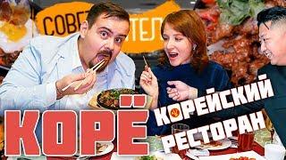 """КОРЕЙСКИЙ РЕСТОРАН """"КОРЁ"""" 🔸 Совет зрителя"""