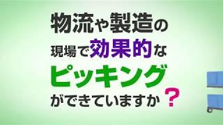 CASIO ハンディターミナル 音声対話ソリューション thumbnail