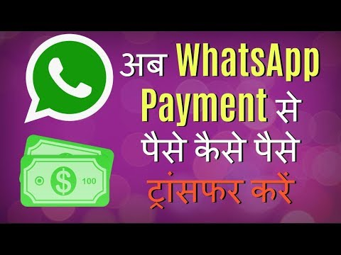 Use WhatsApp Payment and Transfer Money - अब WhatsApp Payment से पैसे कैसे ट्रांसफर करें