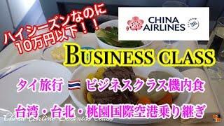 【タイ旅行 2017】チャイナエアライン ビジネスクラス 機内食 台北・桃園国際空港乗り継ぎ 、バンコク行き China Airline Business Class A 330-300 中華航空