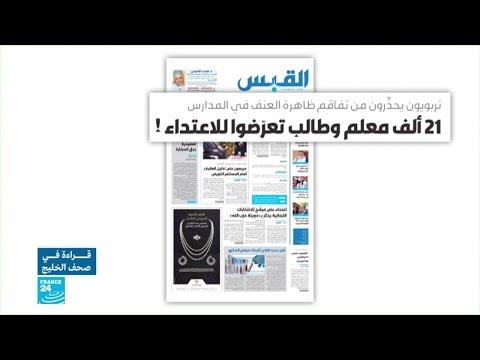الكويت: 21 ألف معلم وطالب تعرضوا للاعتداء البدني واللفظي في المدارس