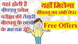 BHU Entrance Exam All Old Question Papers , Online Test Series