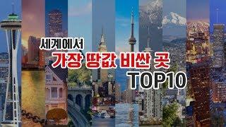 [내맘대로 랭킹] 세계에서 가장 땅값 비싼 곳 TOP 10 ! 모나코 대박비싸. .