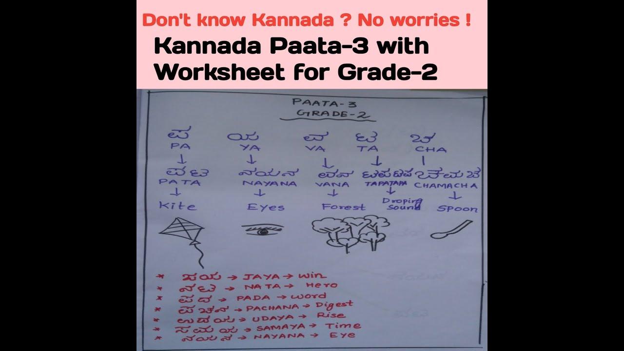 Kannada Worksheet Paata 3 Grade 2 Cbse Icse Youtube