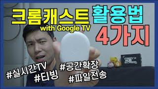 크롬캐스트 with 구글TV 의 활용성을 높여주는 4가…