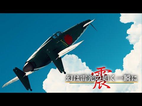 War Thunder 映画「幻は雷光の如く一瞬に 局地戦闘機震電 短編架空戦記」