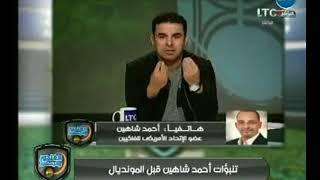 فلاش باك .. خالد الغندور