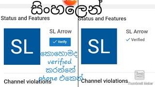 Kohomada phone eken YouTube video ekak verified karanne,how to verified YouTube video in phone