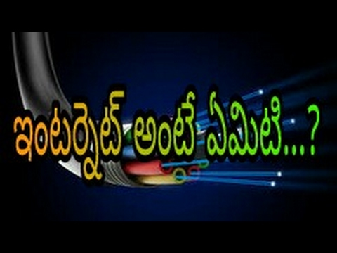 What is internet,how it is working complete Telugu tutorial.