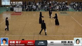Moeko TAKAHASHI De- Mihiro ABE - 57th All Japan Women KENDO Championship - Third round 52