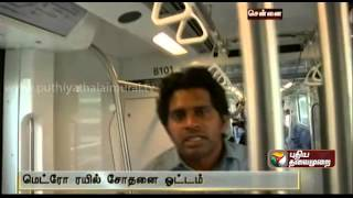 Chennai Metro Rail Test Run Begins