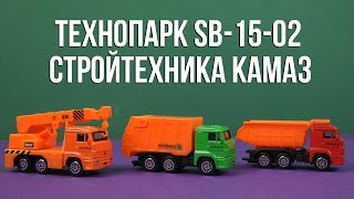 Распаковка Технопарк Стройтехника Камаз SB-15-02