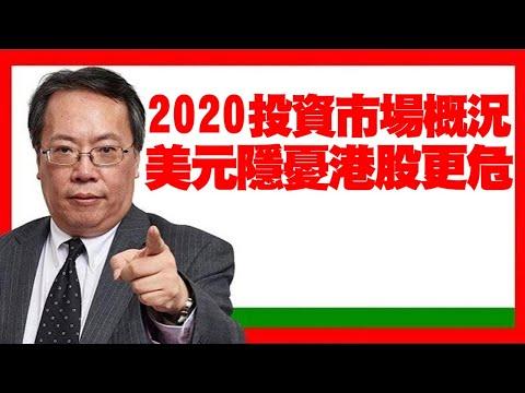 沈大師講投資 D100 - YouTube