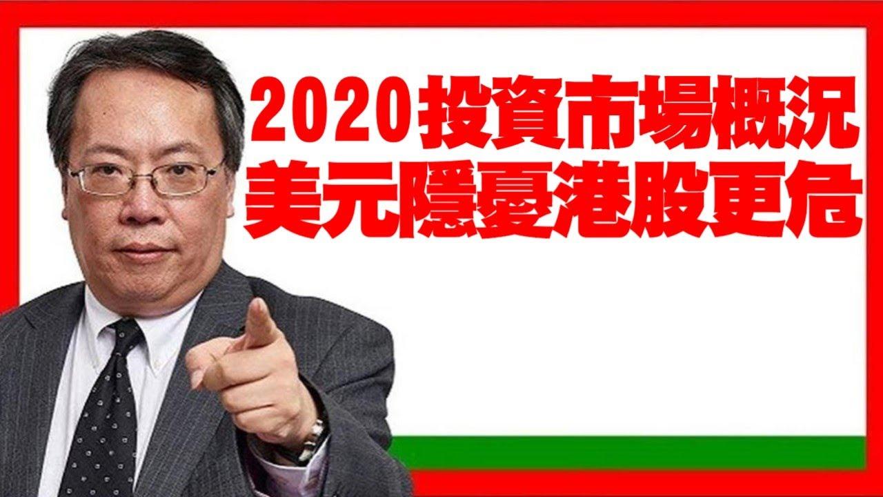 沈大師(沈振盈): 2020投資市場概況 美元隱憂港股更危 (沈大師講投資 d100) bji 2.1 bji 2.1 - YouTube