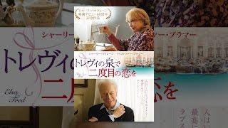 トレヴィの泉で二度目の恋を(字幕版) thumbnail