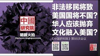 中国研究院   辨论:非法移民将致美国国将不国?华人应该抛弃文化融入美国? 张洵 夏明 陈小平(20190419 第88次研讨会)