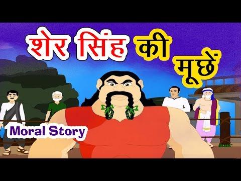 शेर सिंह की मूछें I Mustaches Of Sher Singh I Hindi Kahaniya For Kids I Story For Kids In Hindi