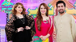 Beautician Number 1 | Ek Nayee Subah With Farah | 9 May 2018 | Aplus
