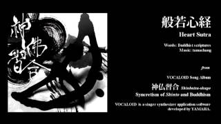 Download Heart Sutra / 般若心経 MP3 song and Music Video