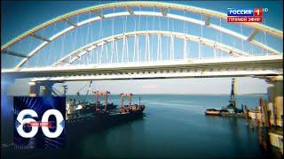 """""""Керченский инцидент"""": США вводят санкции против """"Северного потока - 2"""". 60 минут от 12.12.2018"""