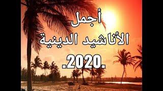 اناشيد دينية 2020   أناشيد اسلامية رائعة
