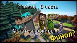 Остаться в живых 2 сезон 6 серия Конец!!?? (Minecraft Сериал)