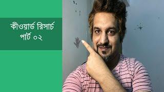 Keyword Research Part 02 - Bangla Video Tutorial