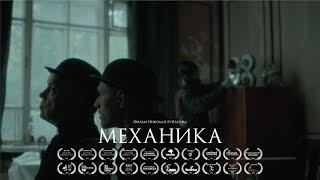 «Механика» - Короткометражный фильм | Short film